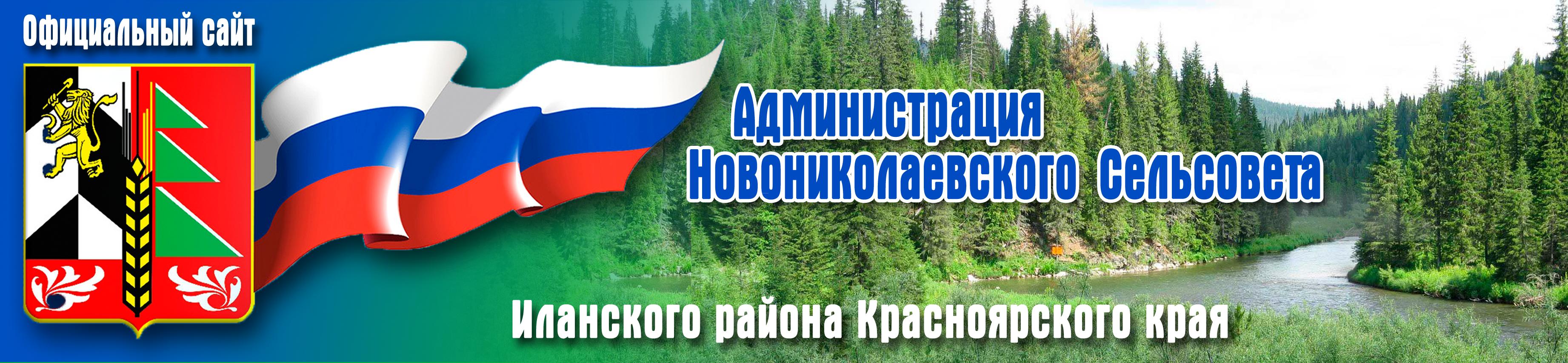 Администрация Новониколаевского сельсовета Иланский район